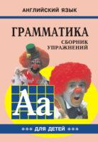 Грамматика английского языка для школьников. Сборник упражнений. Книга III