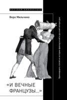 «И вечные французы…»: Одиннадцать статей из истории французской и русской литературы