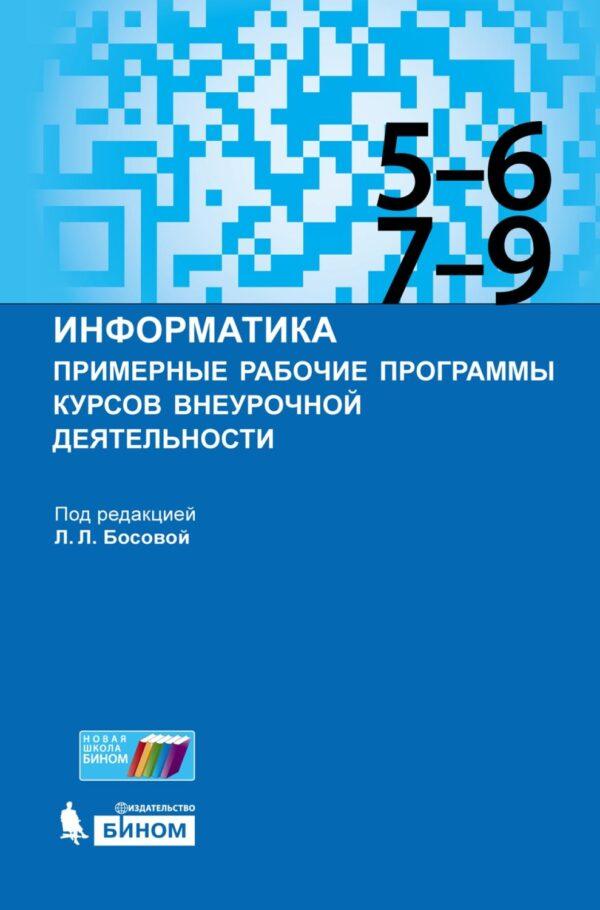 Информатика. Примерные рабочие программы курсов внеурочной деятельности. 5–6