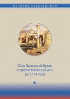История Севастополя в трех томах. Том I. Юго-Западный Крым с древнейших времен до 1774 года