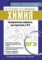 Химия. Тренировочные варианты для подготовки к ОГЭ