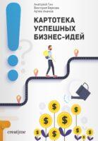 Картотека успешных бизнес-идей