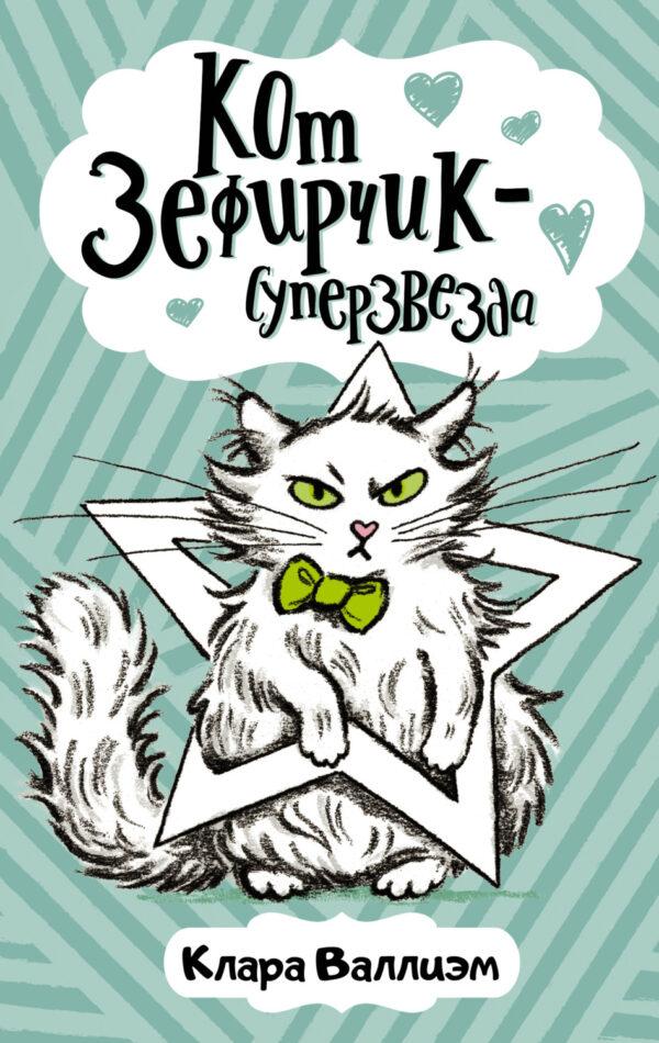 Кот Зефирчик – суперзвезда