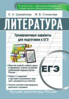 Литература. Тренировочные варианты для подготовки к ЕГЭ