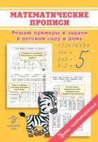 Математические прописи. Решаю примеры и задачи в детском саду и дома