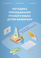Методика преподавания русского языка детям-билингвам. Методическое пособие для учителей билингвальных школ