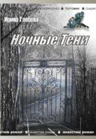 Ночные тени (сборник)