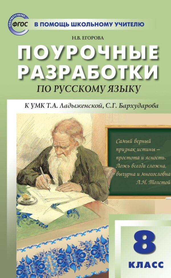 Поурочные разработки по русскому языку. 8 класс (к УМК Т. А. Ладыженской
