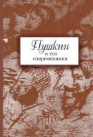 Пушкин и его современники. Сборник научных трудов. Выпуск 5 (44)