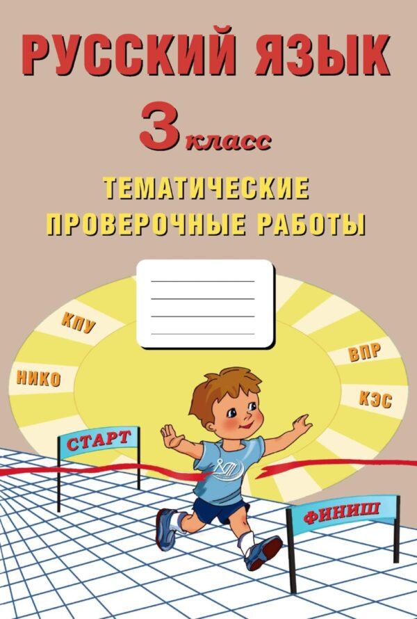 Русский язык. 3 класс. Тематические проверочные работы
