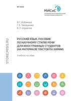 Русский язык. Пособие по научному стилю речи для иностранных студентов (на материале текстов по химии)