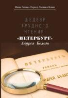 Шедевр трудного чтения: «Петербург» Андрея Белого