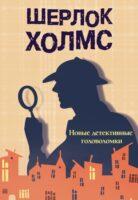 Шерлок Холмс. Новые детективные головоломки