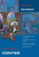 Сказки: книга для чтения на французском языке (+MP3)