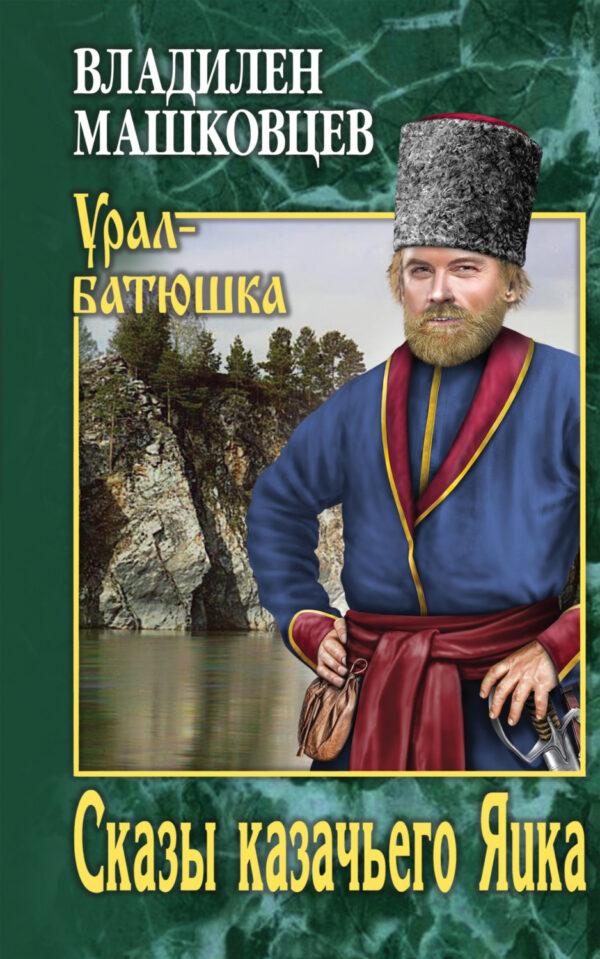 Сказы казачьего Яика