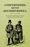 «Современник» против «Москвитянина». Литературно-критическая полемика первой половины 1850-х годов