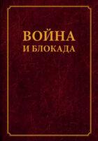 Война и блокада. Сборник памяти В. М. Ковальчука