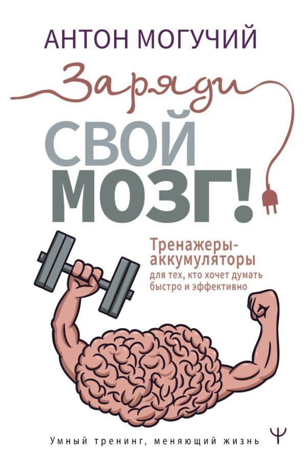 Заряди свой мозг! Тренажеры-аккумуляторы для тех