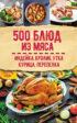 500 блюд из мяса. Индейка