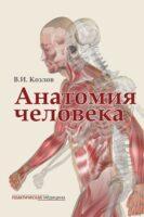 Анатомия человека. Учебник для медицинских вузов