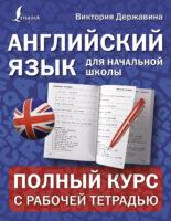 Английский язык для начальной школы: полный курс с рабочей тетрадью