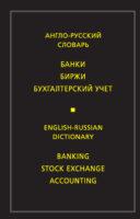 Англо-русский словарь. Банки. Биржи. Бухгалтерский учет