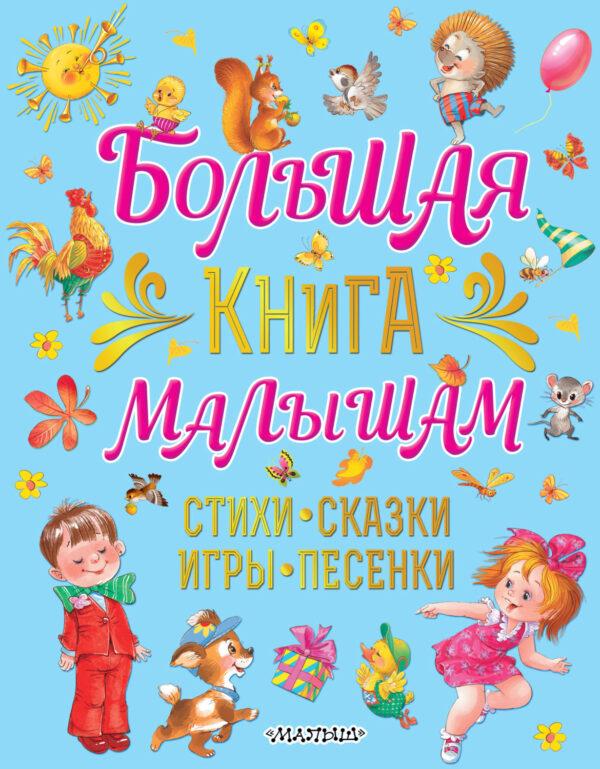 Большая книга малышам. Стихи