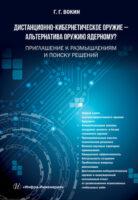 Дистанционно-кибернетическое оружие – альтернатива оружию ядерному? Приглашение к размышлениям и поиску решений