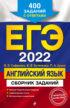 ЕГЭ-2022. Английский язык. Сборник заданий. 400 заданий с ответами