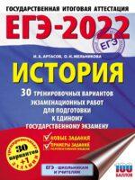 ЕГЭ-2022. История. 30 тренировочных вариантов экзаменационных работ для подготовки к единому государственному экзамену