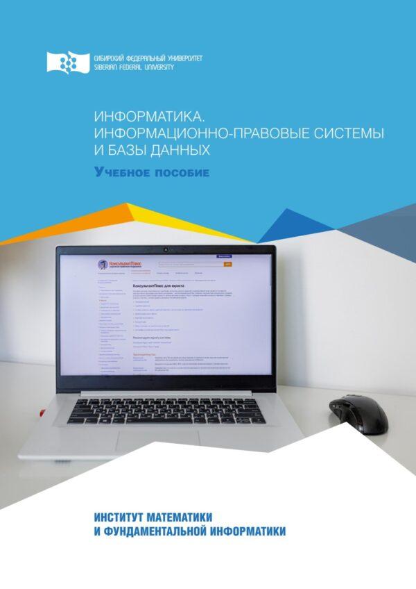 Информатика. Информационно-правовые системы и базы данных