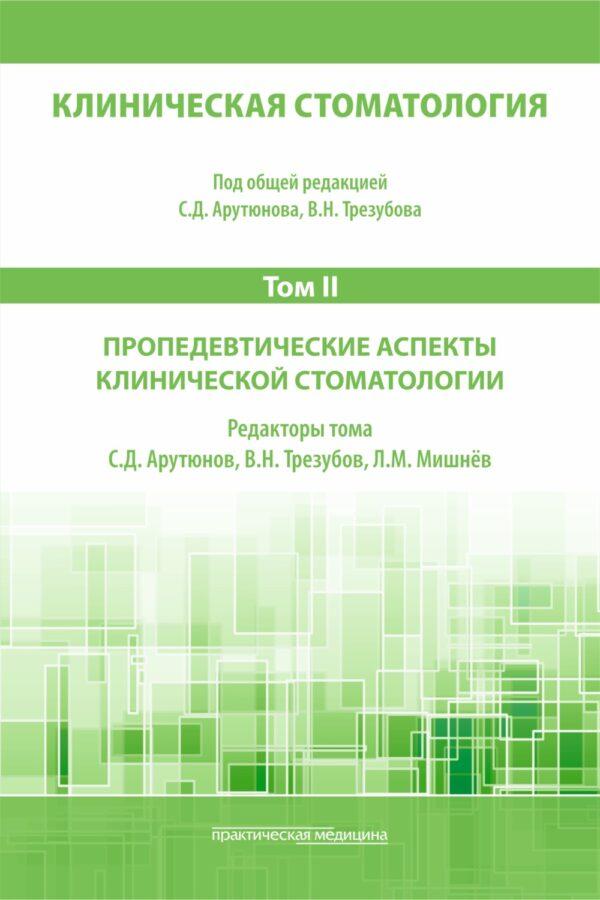 Клиническая стоматология. Госпитальный курс. Том II. Пропедевтические аспекты клинической стоматологии