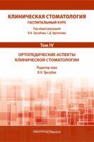 Клиническая стоматология. Госпитальный курс. Том IV. Ортопедические аспекты клинической стоматологии