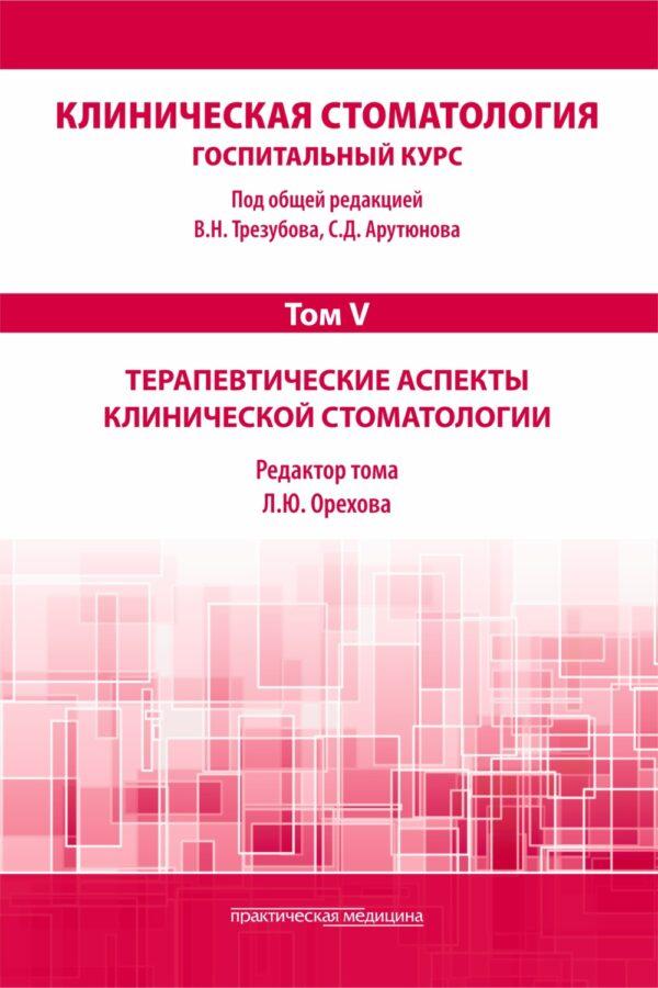 Клиническая стоматология. Госпитальный курс. Том V. Терапевтические аспекты клинической стоматологии