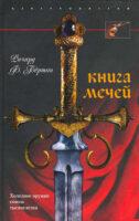 Книга мечей. Холодное оружие сквозь тысячелетия