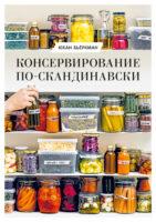 Консервирование по-скандинавски. Ферментация