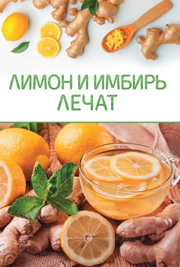 Лимон и имбирь лечат