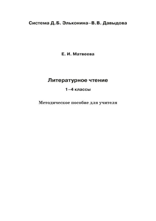 Литературное чтение. 1–4 классы. Методическое пособие для учителя