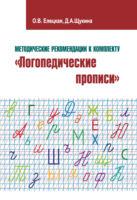 Методические рекомендации к комплекту «Логопедические прописи»