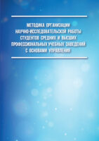 Методика организации научно-исследовательской работы студентов средних и высших профессиональных учебных заведений с основами управления