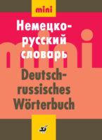 Немецко-русский словарь (мини)