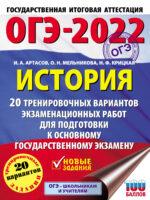 ОГЭ-2022. История. 20 тренировочных вариантов экзаменационных работ для подготовки к основному государственному экзамену