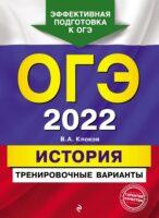 ОГЭ-2022. История. Тренировочные варианты