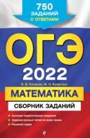 ОГЭ-2022. Математика. Сборник заданий. 750 заданий с ответами