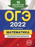 ОГЭ-2022. Математика. Тренировочные варианты. 10 вариантов с решениями