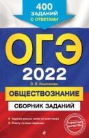 ОГЭ-2022. Обществознание. Сборник заданий. 400 заданий с ответами