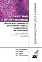 Посмертная и прижизненная патолого-анатомическая диагностика болезни