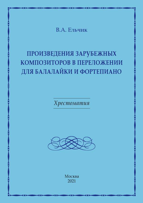 Произведения зарубежных композиторов в переложении для балалайки и фортепиано