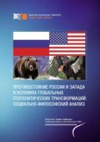Противостояние России и Запада в условиях глобальных геополитических трансформаций: социально-философский анализ