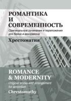 Романтика и современность. Оригинальные сочинения и переложения для баяна и аккордеона